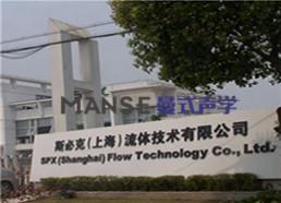 上海斯必克流体技术试验室